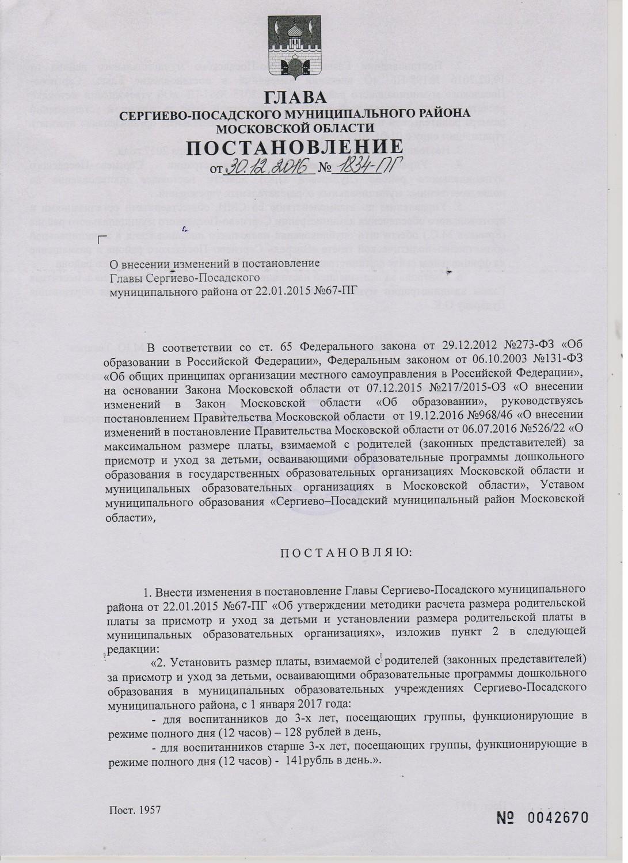 306 постановление правительства рф с последними изменениями